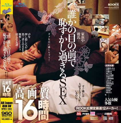 It Feels To A SEX16 Hours Useless Too Embarrassed (Blu-Ray)