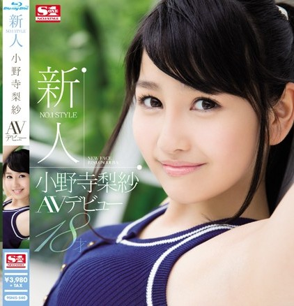 Risa Onodera - Rookie NO.1STYLE AV Debut (Blu-ray Disc)