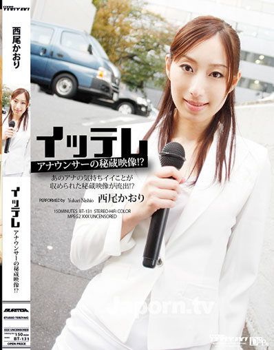 Kaori Nishio - Coming TV Announcer *UNCENSORED