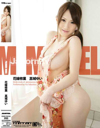Premium Model : Yui Takagi *UNCENSORED