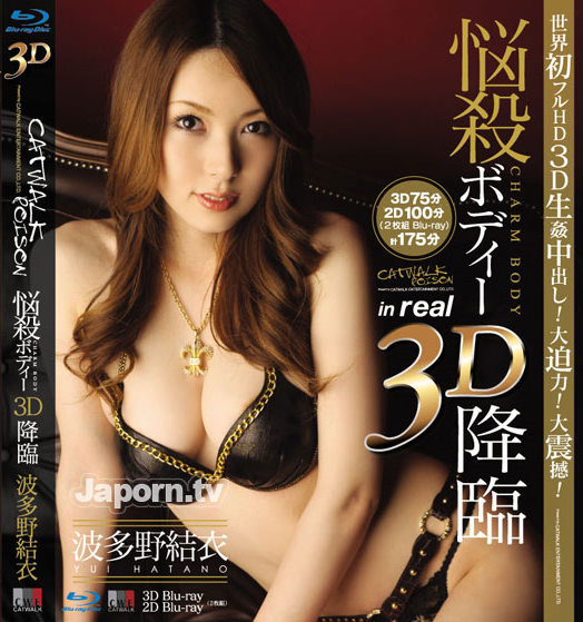 Yui Hatano - 3D CATWALK POISON 04 (BLU-RAY) *UNCENSORED