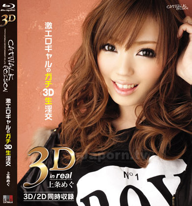 Megu Kamijyo - 3D CATWALK POISON 11 (Blu-Ray Disc) *UNCENSORED
