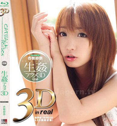 Sana Anzyu - 3D/2D CATWALK POISON 14 (BLU-RAY) *UNCENSORED