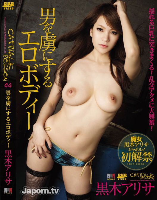 CATWALK POISON 44 : Arisa Kuroki *UNCENSORED