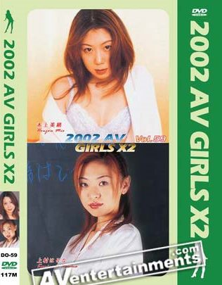2002 AV Girls X2 Vol.59 *UNCENSORED