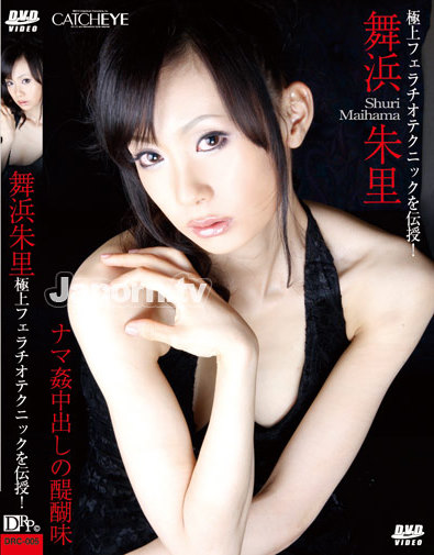 CATCHEYE Vol. 5 : Shuri Maihama *UNCENSORED