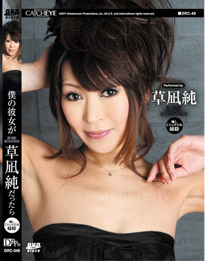 June Kusanagi - CATCHEYE Vol.49 *UNCENSORED