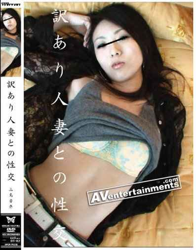 Sex with Married Woman Vol.2 : Kana Mishima *UNCENSORED