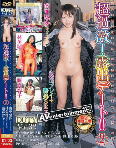 Duty Vol.32 Extremity Exhibitionism Sex 2 *UNCENSORED