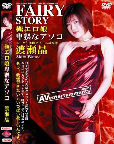 Akira Watase - Fairy Vol. 3 *UNCENSORED
