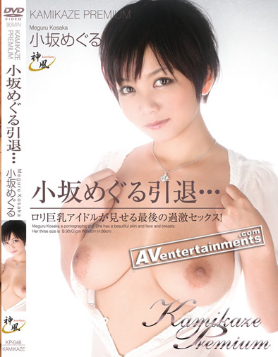 Meguru Kosaka - Kamikaze Premium Vol. 46 *UNCENSORED