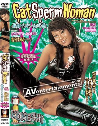 KOKESHI Vol.19: Cat Sperm Woman *UNCENSORED