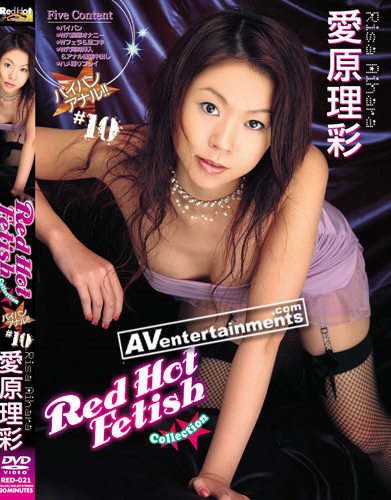 Risa Aihara - Red Hot Fetish Collection Vol.10 *UNCENSORED