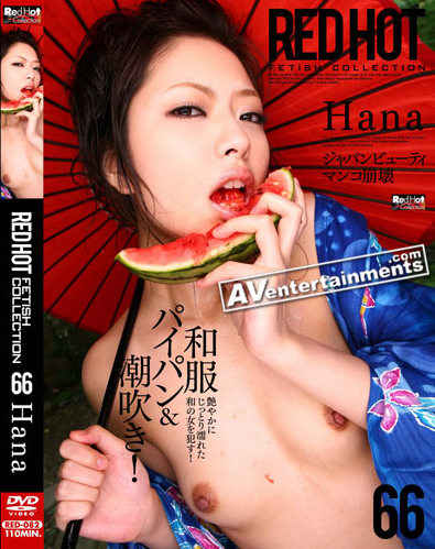 Hana - Red Hot Fetish Collection 66 *Uncensored