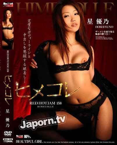 Red Hot Jam Vol.158 : Hoshi Yuno *UNCENSORED