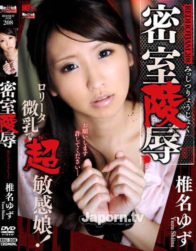 Yuzu Shiina - Red Hot Jam Vol.208 *UNCENSORED