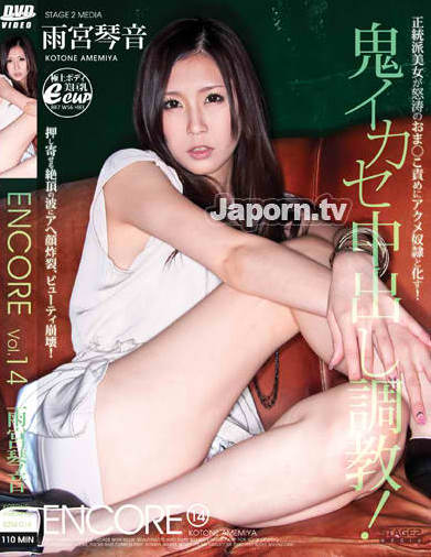 Encore Vol.14 : Kotone Amamiya *UNCENSORED