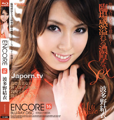 Yui Hatano - Encore Vol.16 (Blu-ray disc) *Uncensored