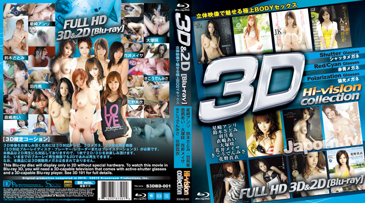 3D & 2D Hi-Vision Collction 1 (Blu-ray) *UNCENSORED