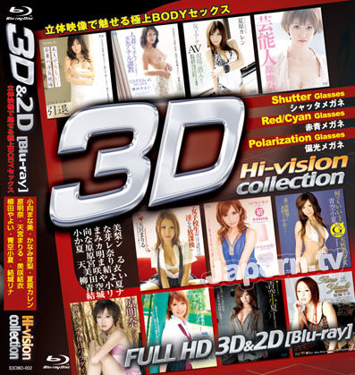 3D & 2D Hi-Vision Collction 2 (Blu-ray) *UNCENSORED