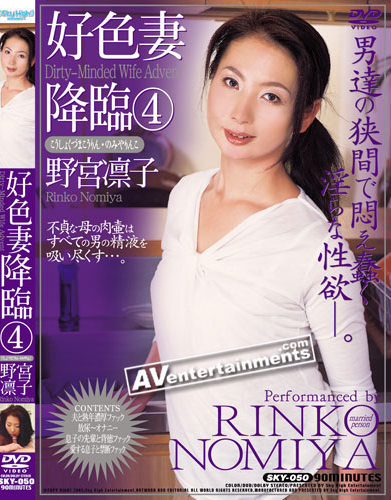 Rinko Nomiya - Kamikaze Premium Vol. 45 *UNCENSORED