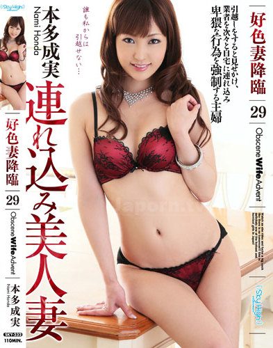 Nami Honda - Dirty Minded Wife Advent Vol.29 *UNCENSORED