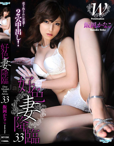 Kanako Iioka - Dirty Minded Wife Advent Vol.33 *UNCENSORED
