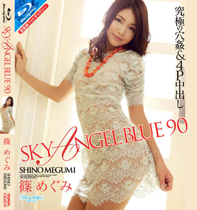 Megumi Shino - Sky Angel Blue Vol.90 (Blu-ray Disc) *UNCENSORED