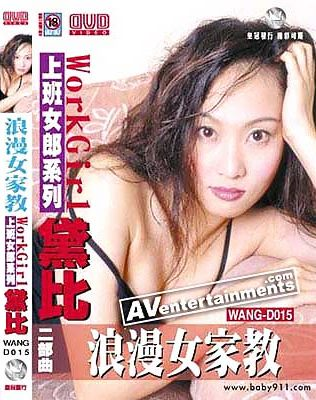 Taiwanese XXX Vol.15: Romantic Lady Home Tutor *UNCENSORED