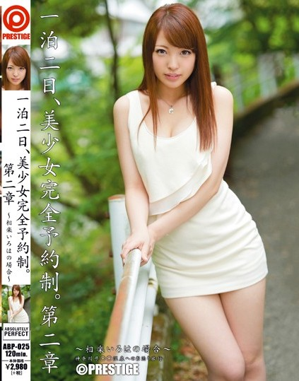 Iroga Sagara - Two-days with beautiful girl by appointment only