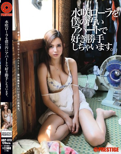Rola Takizawa - I will have my own way with Rola in my dirty apa