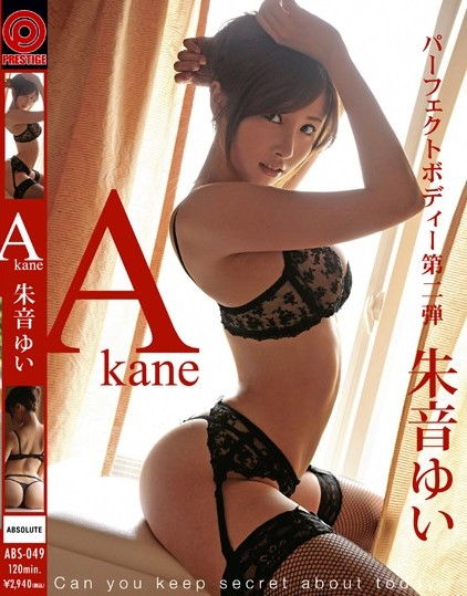 Yui Akane ~Akane Can you keep secret about too sex
