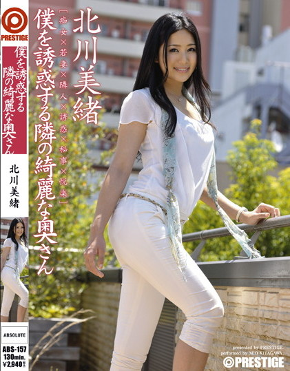 Mio Kitagawa - A Beautiful Wife Next Door Who Seduces Me