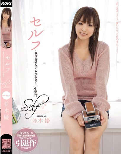 Yu Namiki - Final Movie: Let Me Show You Everything