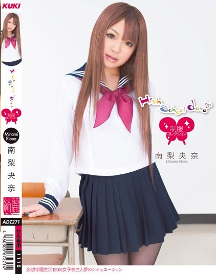 Riona Manami - High school days uniform collection