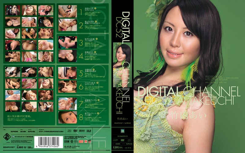 Ai Takeuchi - Digital Channel 52
