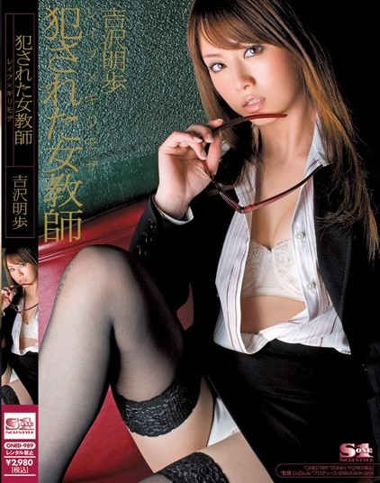 Akiho Yoshizawa - Rape The Female Teacher