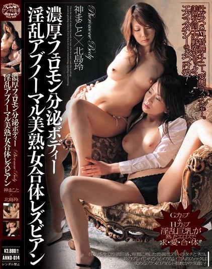 Rei Kitajima - Abnormal beauty of God's faithfulness horny lesbi