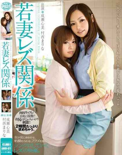Cocomi Naruse (ANND071) Lesbian relationship of Young Wives