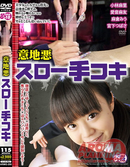 Mari Kobayashi - Throw Nasty Handjob