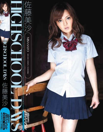 Misa Sato - High School Days