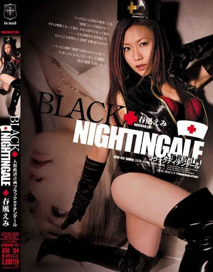 Emi Harukaze - Black Nightingale