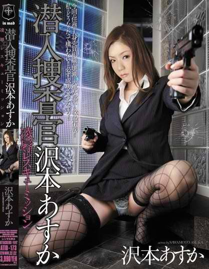 Asuka Sawamoto, Yua Yoshikawa -Insulting Raped the secret invest