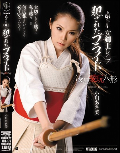 Asami Ogawa - Swordwoman Raped, Lost Pride