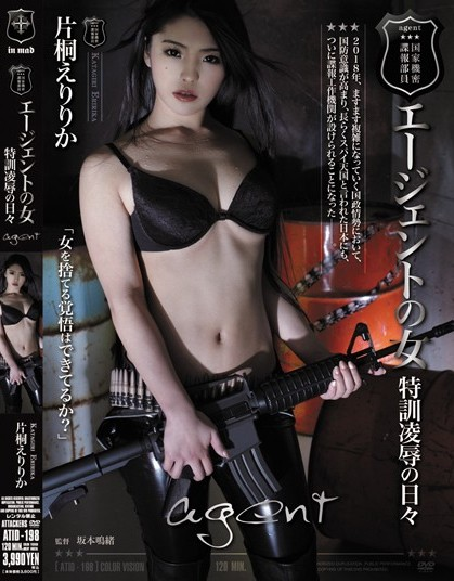 Eririka Katagiri - Secret Agent's Intensive Humilliation Trainin