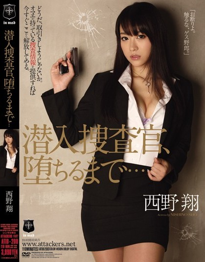 Shou Nishino - Married Woman Investigator, To the Point of Falli