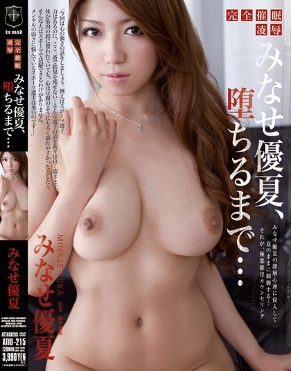 Yuka Minase - Hypnosis Humilliation
