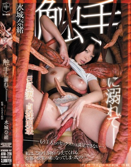 Nao Mizuki - Big Breasts Wife Deluged With Tentacles, Faithful L