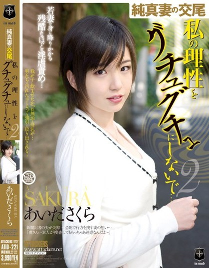 Sakura Aida - Respectable Young Wife Screwing Naughtily - Don't