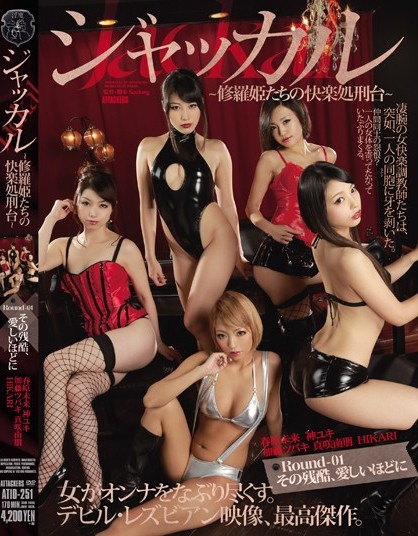 Miki Sunohara - Round-01 Dare Enough for This Cruelty